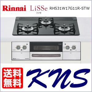 【5/31までの限定特価】リンナイ ビルトインコンロ LiSSe リッセ RHS31W17G11R-STW ブラック kn-shop
