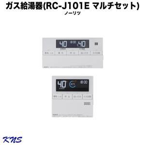 ノーリツ ガス給湯器リモコン RC-J101E マルチ  エコジョーズ 給湯器同時購入用|kn-shop