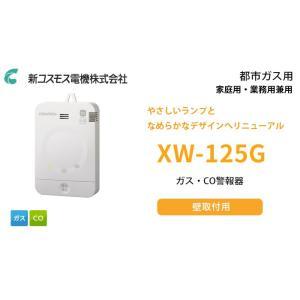 新コスモス電機 都市ガス CO警報器 XW-715G  都市ガス用警報器の定番