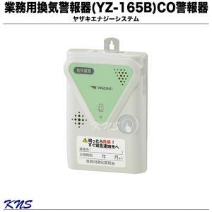 送料無料】矢崎 業務用換気警報器【YZ-165B】【LPガス】【KNS】【RCP】 kn-shop