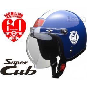 Honda スーパーカブ 60周年記念ヘルメット SuperCub  フリーサイズ  あご紐:ラチェ...