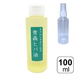 天然青森ヒバオイル 100ml入+便利なスプレーボトル付き 天然青森ヒバ 純度100%抽出オイル防虫 除菌 消臭 お風呂で癒しの商品画像|ナビ