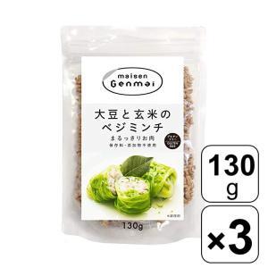 フェイクミート/大豆と玄米のベジミンチ 130g ×3袋