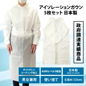 アイソレーションガウン 5枚入 日本製 防護服 防護ガウン 男女兼用 飛沫 予防 ウイルス対策 保護服 作業服 不織布 衛生 加工 研究 工場 介護 検品 検査 衛生用品|knit-garden