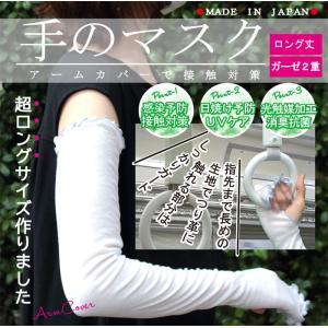 手のマスク アームカバー ロング丈 ガーゼ2重 日本製 感染予防 接触対策 日焼け予防 UVケア 消臭 抗菌 レディース knit-garden