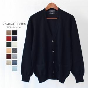 メンズ カシミヤ100% カーディガン ニット セーター LLサイズ カシミア 日本製 (クリスマス プレゼント ギフト 贈り物 ベーシック 定番 男性用 無地 暖かい)|knit-garden