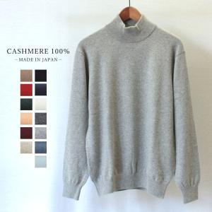 メンズ カシミヤ100% ハイネックセーター ニット LLサイズ カシミア 日本製 (クリスマス プレゼント ギフト 贈り物 ベーシック 定番 男性用 無地 暖かい)|knit-garden