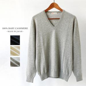 【送料無料】 ベビーカシミア100% メンズ Vネックセーター ニット カシミヤセーター 日本製 プレゼント ギフト 定番 紳士 無地 暖かい あったか 40代 50代 60代|knit-garden