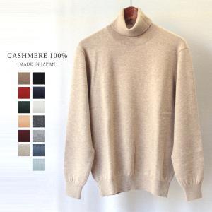 メンズ カシミヤ100% タートルネックセーター ニット M-Lサイズ カシミア 日本製 (クリスマス プレゼント ギフト 贈り物 定番 男性用 無地 暖かい)|knit-garden