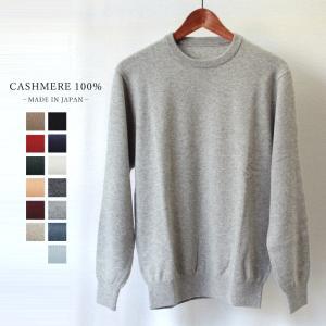メンズ カシミヤ100% クルーネックセーター ニット LLサイズ カシミア 日本製 (クリスマス プレゼント ギフト 贈り物 ベーシック 定番 男性用 無地 暖かい)|knit-garden