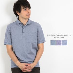 メンズ T/Cトライアングル鹿の子半袖ポロシャツ 日本製 父の日 プレゼント ギフト ゴルフ ゴルフウェア 贈り物 シニア 紳士|knit-garden