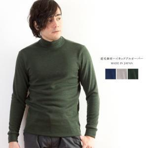 メンズ 起毛素材ハイネックプルオーバー 日本製 (父の日 敬老の日 プレゼント ギフト 贈り物 グリーン 緑 ベージュ ブルー 青 男性用 40代 50代 60代 70代)|knit-garden