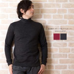 メンズ 起毛細ボーダーハイネックプルオーバー 日本製 (父の日 敬老の日 プレゼント ギフト ワイン 黒 ブラック シニア 紳士 男性用 40代 50代 60代 70代)|knit-garden