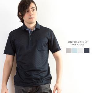 メンズ 麻格子柄半袖ポロシャツ 日本製 父の日 プレゼント ギフト ゴルフ ゴルフウェア 贈り物 シニア 紳士|knit-garden