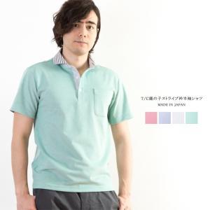 メンズ T/C鹿の子ストライプ衿半袖シャツ 日本製 父の日 プレゼント ギフト ゴルフ ゴルフウェア 贈り物 シニア 紳士|knit-garden