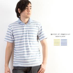 メンズ 鹿の子ボーダー半袖ポロシャツ 日本製 父の日 プレゼント ギフト ゴルフ ゴルフウェア 贈り物 シニア 紳士|knit-garden