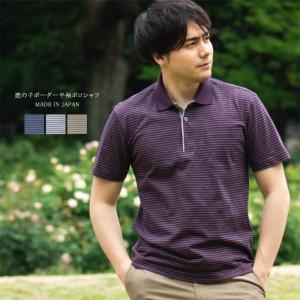 メンズ 鹿の子ボーダー半袖ポロシャツ 日本製 (父の日 プレゼント ギフト ゴルフ ゴルフウェア 贈り物 シニア 紳士 男性用 40代 50代 60代 70代)|knit-garden