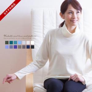 レディース ウォッシャブルウール ルーズネックプルオーバー2 日本製 (洗えるウール100% トップス 長袖 カットソー)|knit-garden