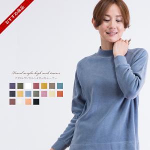 レディース アクリルテンセル ハイネックプルオーバー 日本製 (トップス カットソー 長袖 無地 シンプル 起毛)|knit-garden