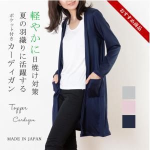 カーディガン 軽やかに日焼け対策 夏の羽織りに活躍するポケット付き レディース 日本製 薄手 春夏 夏 羽織り ロング シルク混 紺 ネイビー ピンク グレー|knit-garden