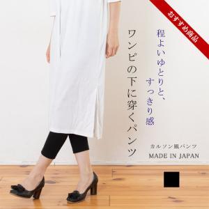 レディース カルソン風パンツ 日本製 ブラック 黒 レギンス ウエストゴム 女性用 ギフト プレゼント 贈り物|knit-garden