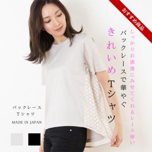 レディース バックレースTシャツ 日本製 半袖 カットソー トップス クルーネック グレージュ ブラック クロ 春 夏 春夏 女性用 ギフト プレゼント 贈り物|knit-garden