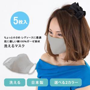 マスク 5枚入り 繰り返し洗える 綿100%ガーゼ素材4枚重ね 日本製 洗える 小さめ 大人用 女性用 レディース 風邪対策 花粉対策 knit-garden
