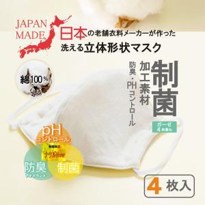 制菌加工 マスク 4枚入り 繰り返し洗える お肌に優しい 綿100%ガーゼ素材4枚重ね 日本製 phコントロール 防臭 制菌 洗える 風邪対策 花粉対策 knit-garden