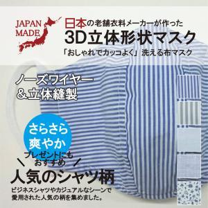 3D立体形状 マスク 洗える 布マスク 日本製 ノーズワイヤー入り 立体縫製 父の日 ビジネス用 大人用 男性用 女性用 風邪対策 花粉対策 knit-garden