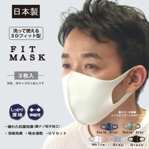 洗って使える 3Dフィットマスク 3枚入 抗菌 消臭 吸水速乾 UVカット 立体形状 日本製 洗える 小さめ 大人用 男性用 女性用 子供用 風邪対策 花粉対策 knit-garden