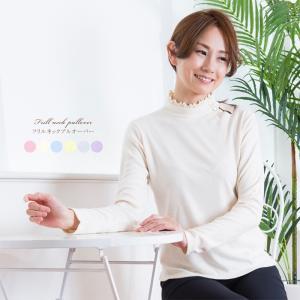 レディース フリルネックプルオーバー(358406) 日本製 (トップス 長袖 カットソー あったか 無地 インナー)|knit-garden