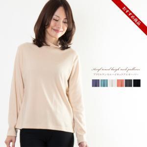 レディース アクリルテンセルハイネックプルオーバー 日本製 (トップス カットソー 長袖 無地 シンプル 起毛)|knit-garden