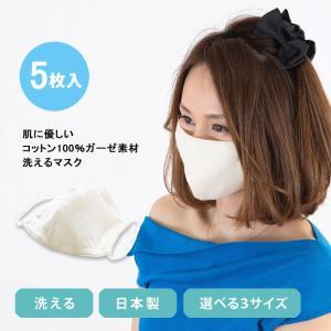 マスク 5枚入り 繰り返し洗える 綿100%ガーゼ素材4枚重ね 日本製 洗える 小さめ 大人用 男性用 女性用 子供用 風邪対策 花粉対策 knit-garden