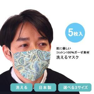 マスク 5枚入り 繰り返し洗える 綿100%ガーゼ素材4枚重ね 日本製 洗える 柄物 小さめ 大人用 男性用 女性用 子供用 風邪対策 花粉対策 knit-garden