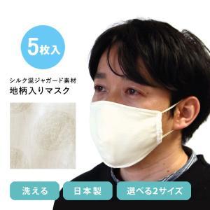 マスク 5枚入り 繰り返し洗える シルク混ジャガード素材 日本製 洗える 綿 コットン シルク 大人用 男性用 女性用 風邪対策 花粉対策 knit-garden