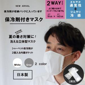 保冷剤付きマスク 冷感 夏用 洗える 日本製 ノーズワイヤー入り 立体縫製 接触冷感 白 ホワイト グレー 男性用 女性用 プレゼント 風邪対策 花粉対策 knit-garden