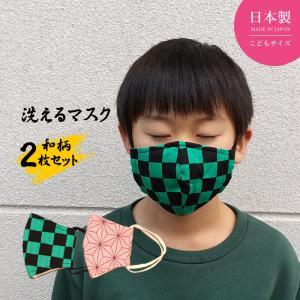 洗える布マスク 2枚セット 鬼滅の刃風 日本製 子供用 小さめ キッズ 立体マスク 和柄 綿100% プレゼント ギフト 贈り物 風邪対策 花粉対策 knit-garden