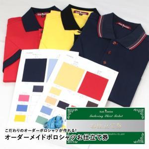メンズ オーダーメイドポロシャツお仕立て券 (ギフト プレゼント 贈り物 父の日 クリスマス 日本製)|knit-garden