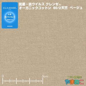 抗菌・抗ウイルス加工クレンゼ オーガニックコットン 60/2天竺 ベージュ「マスク生地  イータック固定」|knit-yamanokko