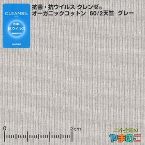 抗菌・抗ウイルス加工クレンゼ オーガニックコットン 60/2天竺 グレー「マスク生地  イータック固定」|knit-yamanokko