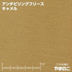 フリース生地 アンチピリングフリース キャメル ニット生地 knit-yamanokko