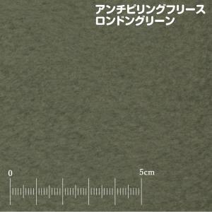 フリース生地 アンチピリングフリース スモーキーグリーン ニット生地 knit-yamanokko