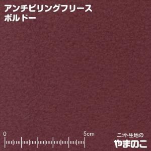 フリース生地 アンチピリングフリース ボルドー ニット生地 knit-yamanokko