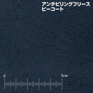 フリース生地 アンチピリングフリース ザ・ネイビー ニット生地 knit-yamanokko