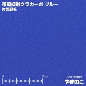 フリース生地 クラカーボ マイクロフリース片面起毛 ブルー 帯電抑制 ニット生地 knit-yamanokko