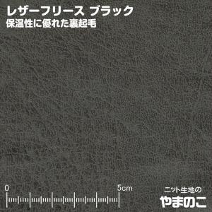 レザーフリース ブラック knit-yamanokko