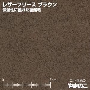 レザーフリース ブラウン knit-yamanokko