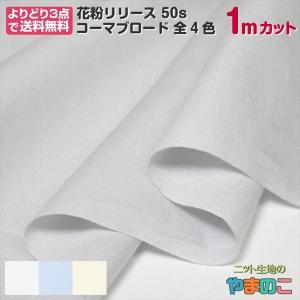 「1mカット」花粉リリース50sコーマブロード 全4色 110巾×1mカット|knit-yamanokko