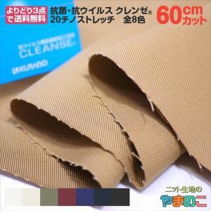「60cmカット」抗菌・抗ウイルス加工 クレンゼ20チノストレッチ 全8色 125cm巾×60cmカット |knit-yamanokko