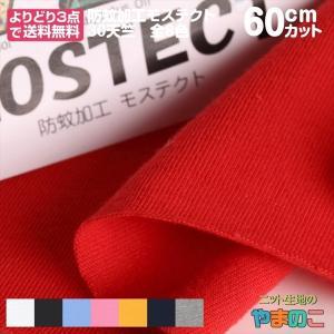「60cmカット」防蚊加工 モステクト30天竺 全8色 160cm巾×60cmカット |knit-yamanokko